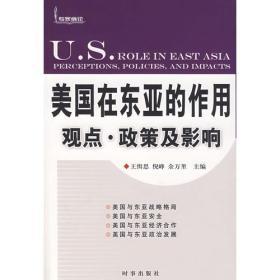 美国在东亚的作用:观点•政策及影响