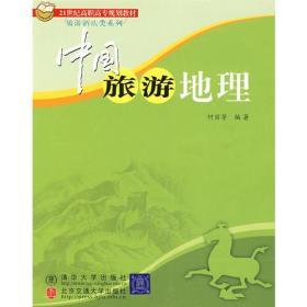 中国旅游地理(修订本)