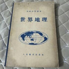 初级中学课本:世界地理