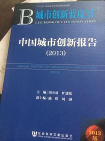 城市创新蓝皮书:中国城市创新报告(2013)
