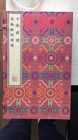 百咏图谱--咏物新词图谱(一涵六册)