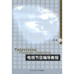 电视节目编导教程