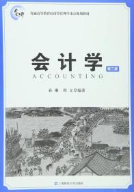 会计学(第三版) 孙琳程立 上海财经大学出版社 2016年02月01日 9787564223601
