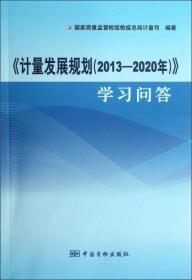 《计量发展规划(2013-2020年)》学习问答