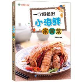 """""""娜""""家美食生活馆:一学就会的小海鲜家常菜"""