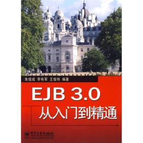 EJB 3.0从入门到精通