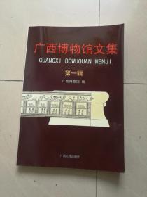 广西博物馆文集(第一辑〉