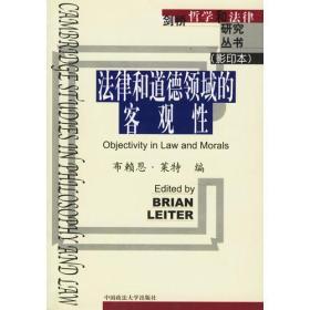 法律和道德领域的客观性