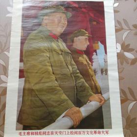 文革类宣传画1张:毛主席和林彪同志在天安门上检阅百万文化革命大军【新华社稿 上海人民美术出版社出版 1966年9月第1次印刷 52cm X71cm】