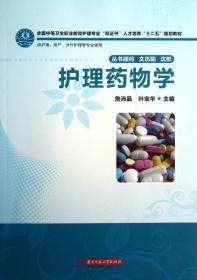 护理药物学