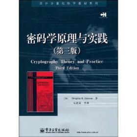 密码学原理与实践9787121090288