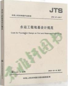 JTS 147-2017 水运工程地基设计规范