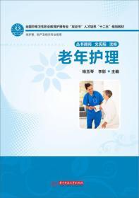 """老年护理/全国中等卫生职业教育护理专业""""双证书""""人才培养""""十二五""""规划教材"""