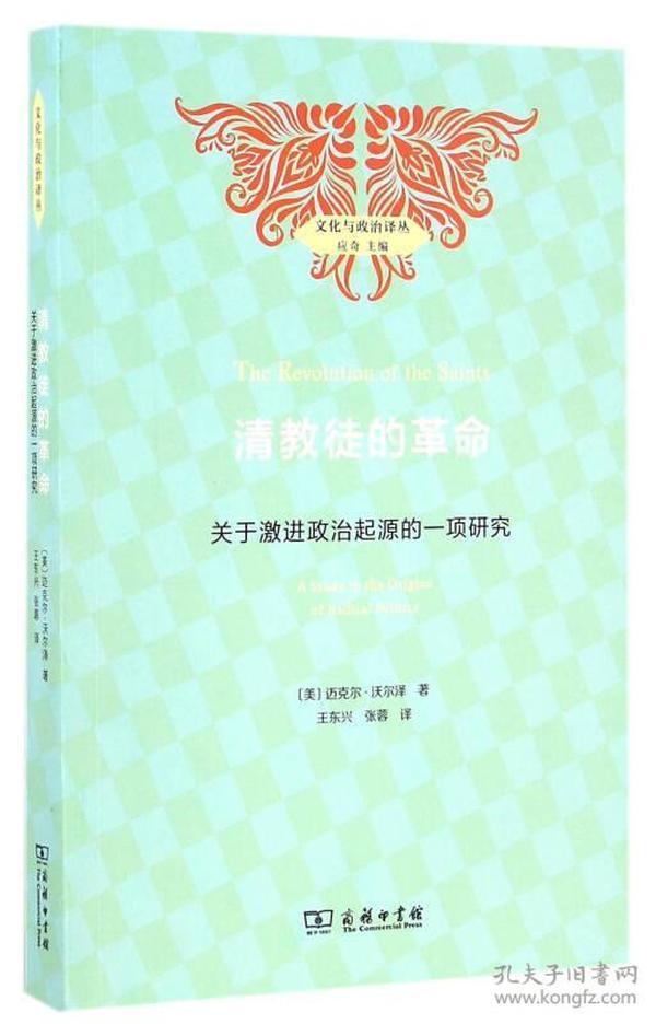 """""""文化与政治""""译丛:清教徒的革命:关于激进政治起源的一项研究(文化与政治译丛)"""