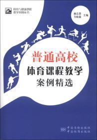 体育与健康课程教学案例丛书:普通高校体育课程教学案例精选
