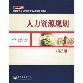 零距离上岗·高职高专人力资源管理专业系列规划教材:人力资源规划(第2版)