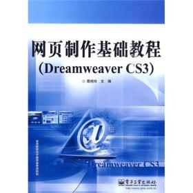 网页制作基础教程Dreamweaver CS3