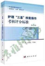 ※护理三基技能操作考核评分标准(第二版)