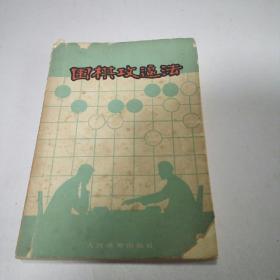 围棋攻逼法(一版一印)