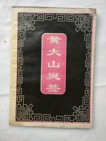 【周易/易学书籍】黄大仙灵签(★-书架3)