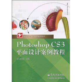 职业教育课程改革系列教材:Photoshop CS3平面设计案例教程