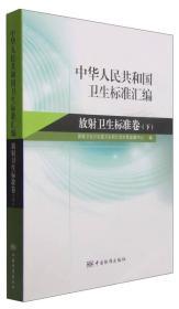 中华人民共和国卫生标准汇编:放射卫生标准卷(下)