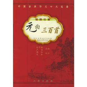 元曲三百首(插图注解)——插图注解中国古典诗文十大名著