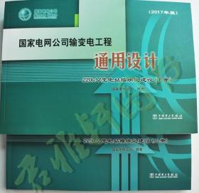 国家电网公司输变电工程通用设计·220kV变电站模块化建设(上、下册)(2017年版)(含光盘)