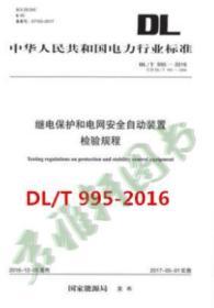\新书上架■继电保护和电网安全自动装置检验规程DL/T 995-2016