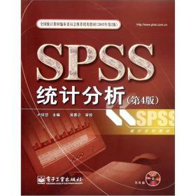 正版】SPSS统计分析-(第4版)-(含光盘1张)