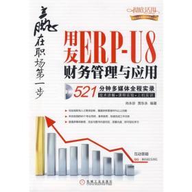 赢在职场第一步:用友ERP-U8财务管理与应用