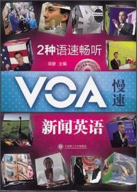 《VOA慢速新闻英语 2种语速畅听 含光盘》
