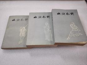 《水浒全传》稀少!扉页带语录!上海人民出版社 1975年1版1印 平装3册全