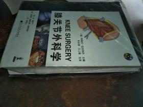 膝关节外科学