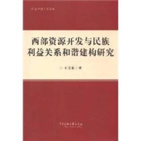 西部资源开发与民族利益关系和谐建构研究