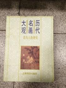 历代名画大观 花鸟人物册页  精装大16开