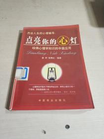 点亮你的心灯--哈佛心理学知识的中国应用(品相不好)