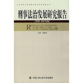 刑事法治发展研究报告(2006-2007年卷)