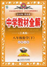 金星教育·中学教材全解:8年级数学(下)(工具版)(北师大版)