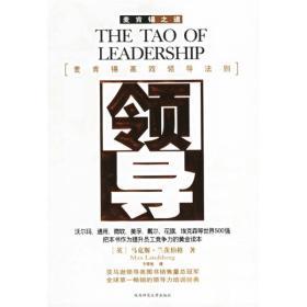 领导(麦肯锡高效领导法则)