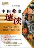 中国历史速读/彩色速读系列