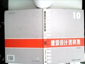 建筑设计资料集 第二版 10  内页干净   精装