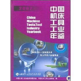 中国机床工具工业年鉴