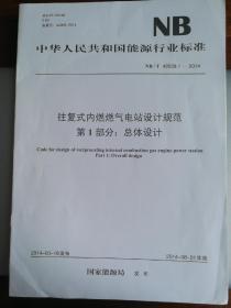 往复式内燃燃气电站设计规范,第1-7部分共七册