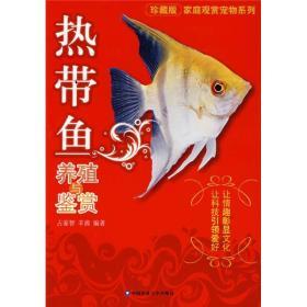 家庭观赏宠物系列:热带鱼养殖与鉴赏(珍藏版)