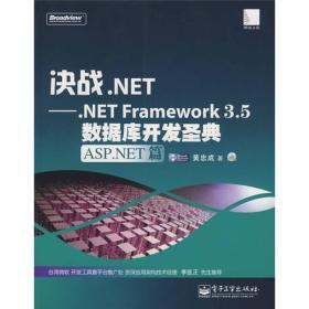 决战.NET