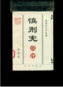 《治国平天下之要:慎刑宪点评》(32开平装 仅印3000册)馆藏 九品
