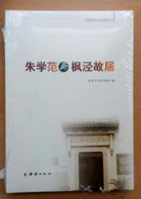 朱学范与枫泾故居