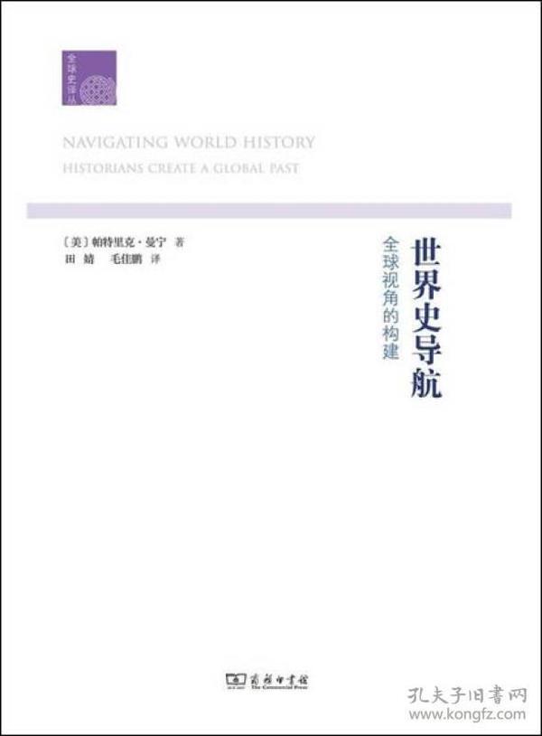 世界史导航:全球视角的构建:historians create a global past