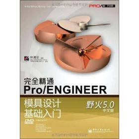 完全精通Pro/ENGINEER野火5.0中文版模具设计基础入门林清安电子工业出版社9787121127441